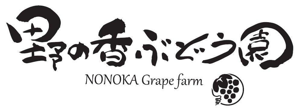 野の香ぶどう園 Nonoka Farm